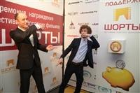 Фестиваль короткометражных фильмов «Шорты», Фото: 15