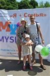 Мама, папа, я - лучшая семья!, Фото: 145