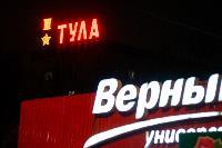 День светящихся окошек в объективах фотографов Myslo, Фото: 38