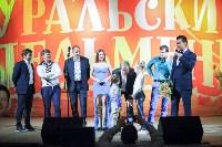 """""""Уральские пельмени"""" в Туле, Фото: 37"""