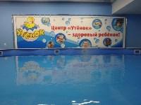 """Центр плавания для самых маленьких """"Утёнок"""", Фото: 5"""