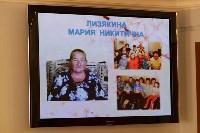Материнская слава 2016, Фото: 9
