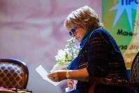 Алла Сурикова в Туле, Фото: 78