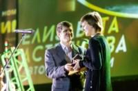 """Пятый фестиваль короткометражных фильмов """"Шорты"""", Фото: 112"""