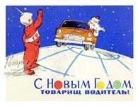 поздравление СтопХаму и всем водителям!, Фото: 24