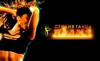 Пламя, студия танца, Фото: 3