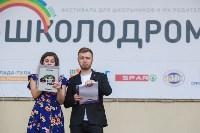 «Школодром-2018». Было круто!, Фото: 565