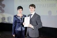 Тульские школьники и студенты получили именные стипендии, Фото: 12