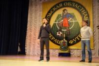 Награждение лучших футболистов Тульской области., Фото: 40