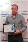 Самым активным тулякам вручили премию «Гражданская инициатива», Фото: 25