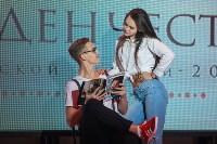 Мисс и Мистер Студенчество 2017, Фото: 97