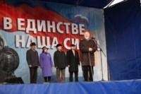 Митинг в честь Дня народного единства, Фото: 95