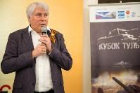 Кубок Тулы по WoT - 2015, Фото: 34