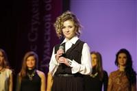 Мисс Студенчество-2013, Фото: 45