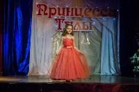 Принцесса Тулы - 2015, Фото: 73