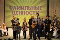 Конкурс-фестиваль «Фамильные ценности – 2013», Фото: 47