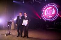 Сотрудников Туламашзавода поздравили с Днем машиностроителя, Фото: 55