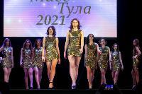Мисс Тула - 2021, Фото: 139