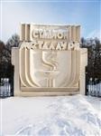 Негаснущий олимпийский огонь на стадионе «Металлург» (ул. Кутузова, 229), Фото: 7