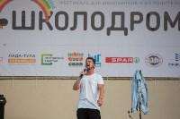 «Школодром-2018». Было круто!, Фото: 188