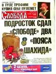 """Обложки """"Слободы"""" разных лет, Фото: 9"""