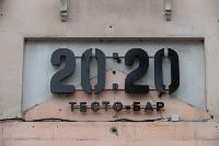 День Победы-2020, Фото: 76