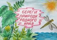 Зайцева Алиса, 11 лет «Береги природу родного края», Фото: 4