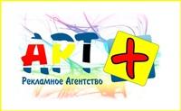 Арт+, рекламно-полиграфическое агентство, Фото: 1