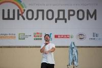 «Школодром-2018». Было круто!, Фото: 189