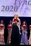 Мисс Тула - 2020, Фото: 237