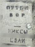 Объявления о продаже спайса в Туле, Фото: 1