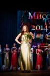 Мисс Тула - 2014, Фото: 108