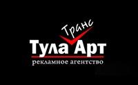 ТулаТрансАрт, рекламно-полиграфическое агентство, Фото: 1