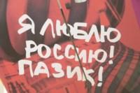 """""""Модный ответ-Санкциям нет!"""" в Туле, Фото: 16"""