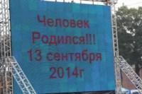 """Социальная акция """"Человек родился"""" на площади Ленина в День города , Фото: 1"""