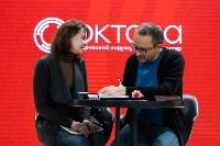 Андрей Звягинцев в Туле, Фото: 141