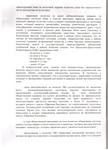 Жалоба организации «Зеленый патруль» на ООО «Дизель», Фото: 2