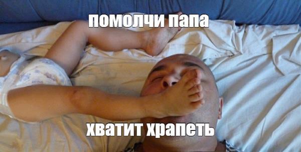 Хватит храпеть)
