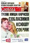 """Обложки """"Слободы"""" разных лет, Фото: 12"""