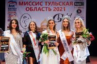 Миссис Тульская область - 2021, Фото: 308