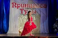 Принцесса Тулы - 2015, Фото: 89