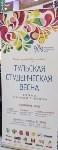 """Флешмоб на открытии """"Студенческой весны-2015"""", Фото: 10"""