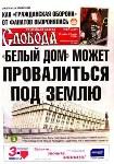 """Обложки """"Слободы"""" разных лет, Фото: 13"""