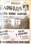 """Обложки """"Слободы"""" разных лет, Фото: 5"""