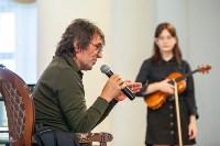 Юрий Башмет приглашает юных туляков в свой оркестр, Фото: 51