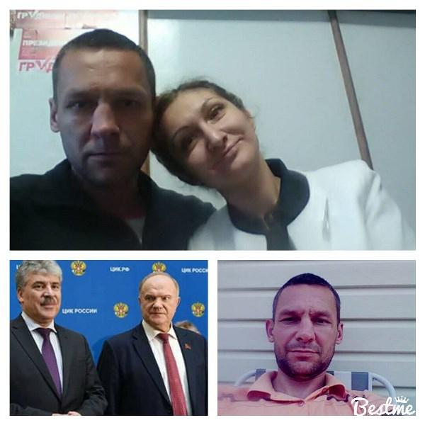 Грудинин,Зюганов Ангелина и Я