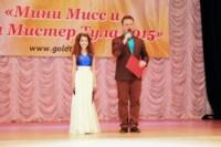 Мини-мисс и мини-мистер Тула-2014., Фото: 9