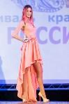Краса России Тула 2016, Фото: 137