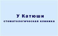 У Катюши, стоматологическая клиника , Фото: 1