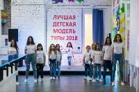 Лучшая модель Тулы - 2018, Фото: 21